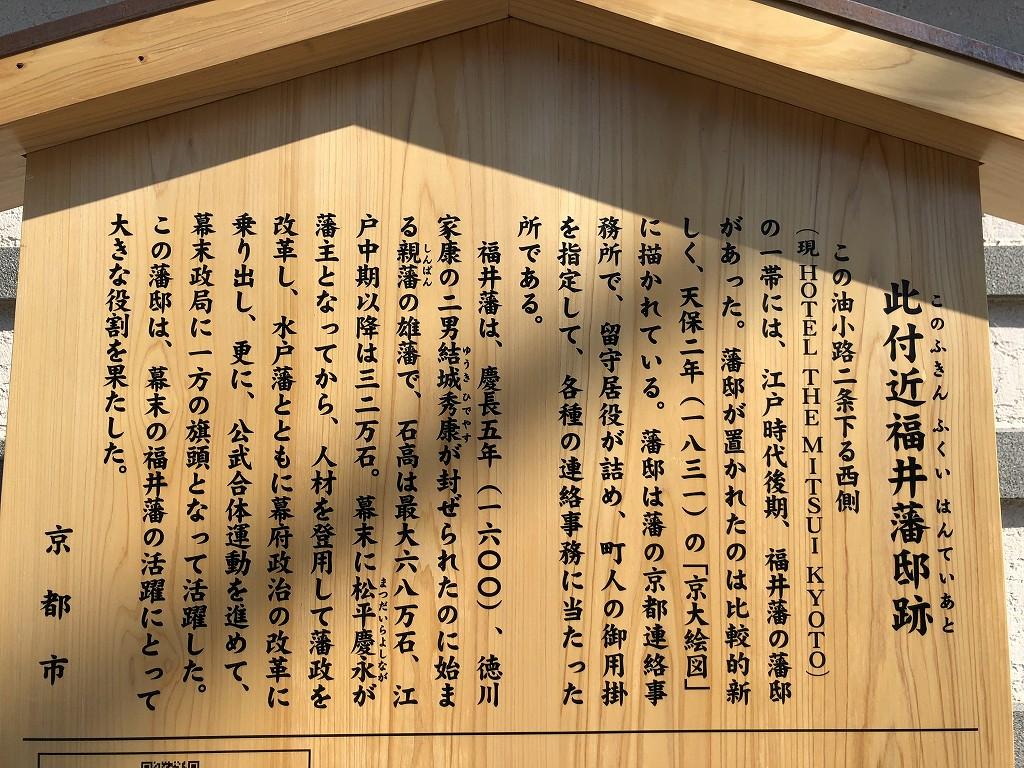 HOTEL THE MITSUI KYOTOの一帯には、江戸時代後期、福井藩の藩邸2