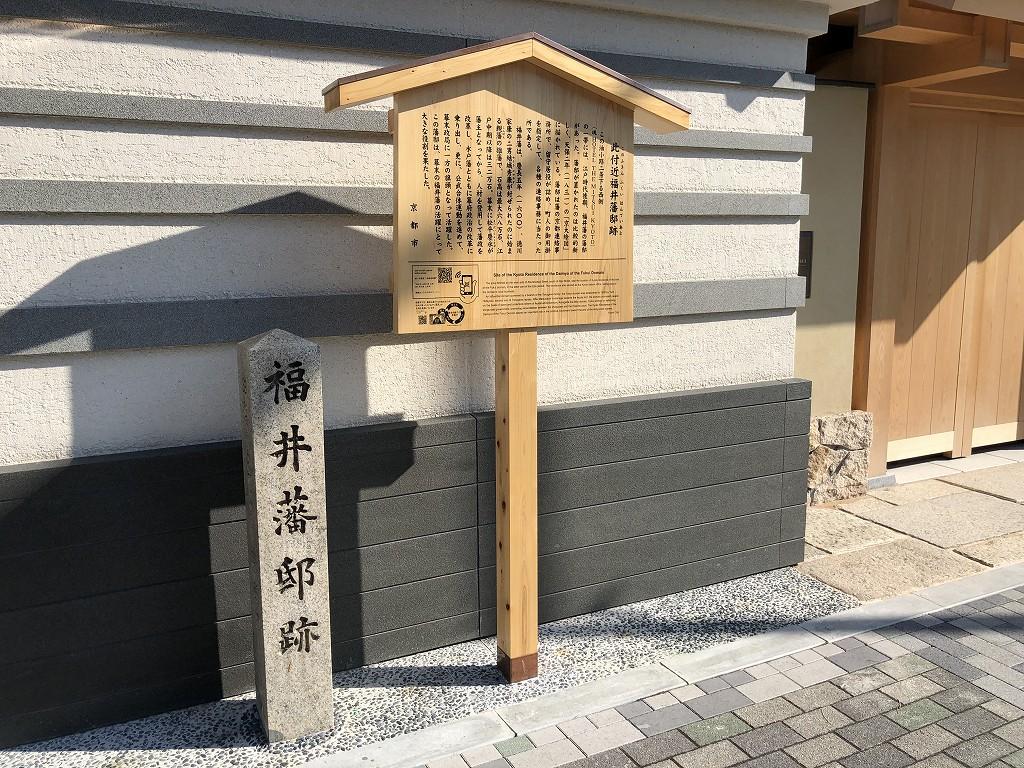 HOTEL THE MITSUI KYOTOの一帯には、江戸時代後期、福井藩の藩邸1