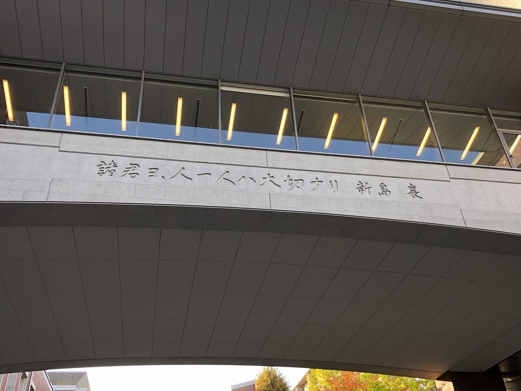 同志社大学の新町キャンパス2
