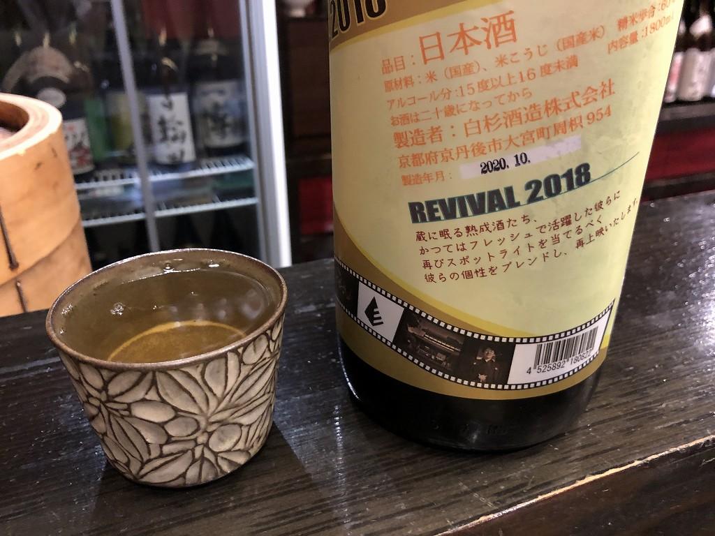 京都の乍旨司で冷酒