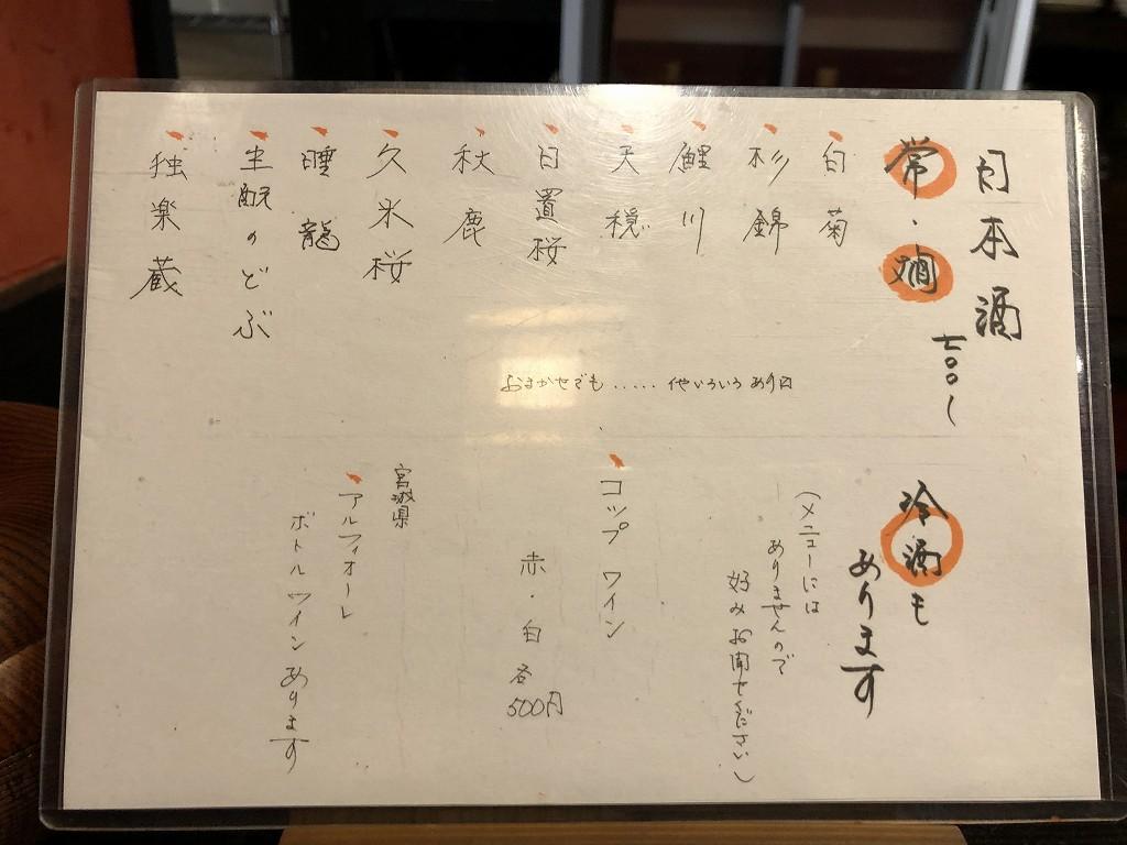 京都の乍旨司の日本酒メニュー