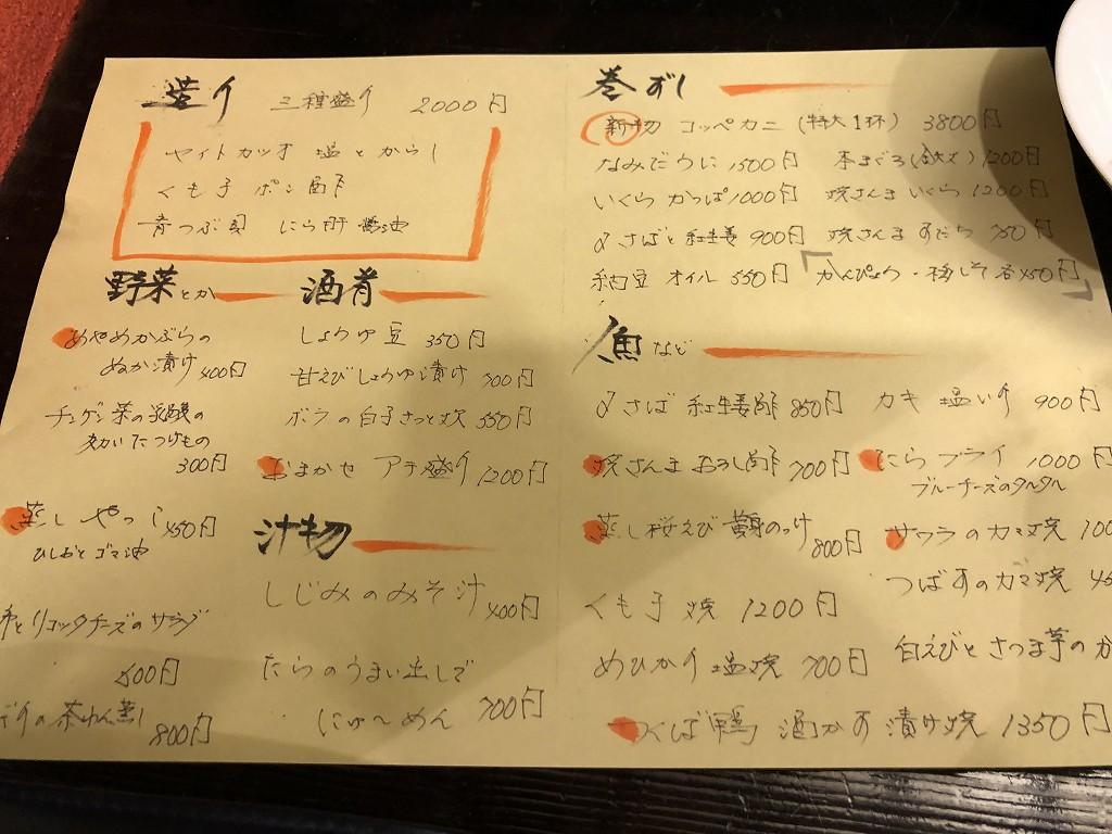 京都の乍旨司のメニュー