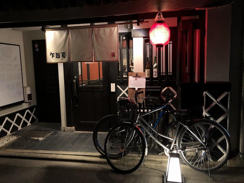 京都の乍旨司の外観