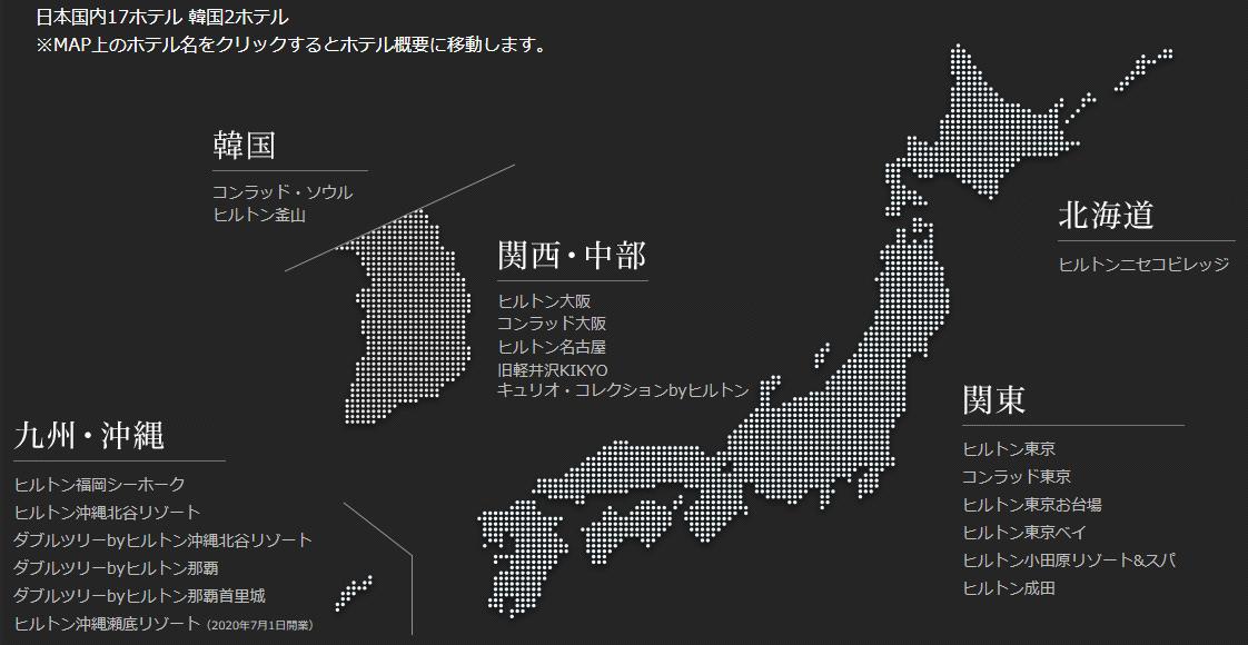 ヒルトン・プレミアムクラブ・ジャパン対象ホテル