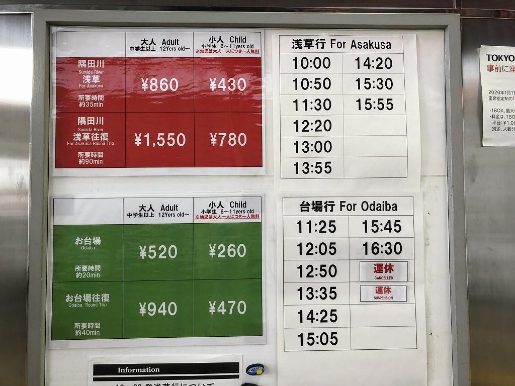 日の出客船ターミナルの運航状況2