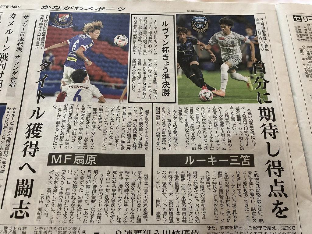 インターコンチネンタル横浜Pier8でルヴァンカップの記事1