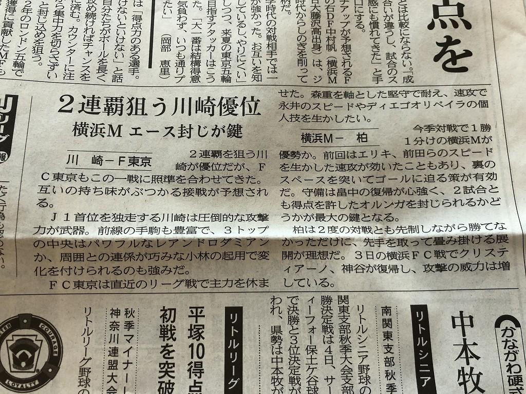 インターコンチネンタル横浜Pier8でルヴァンカップの記事2