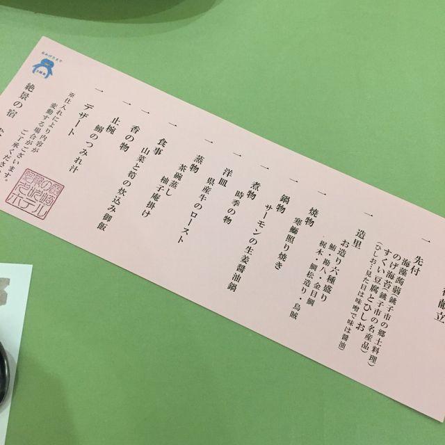 絶景の宿 犬吠埼ホテルの夕食のメニュー