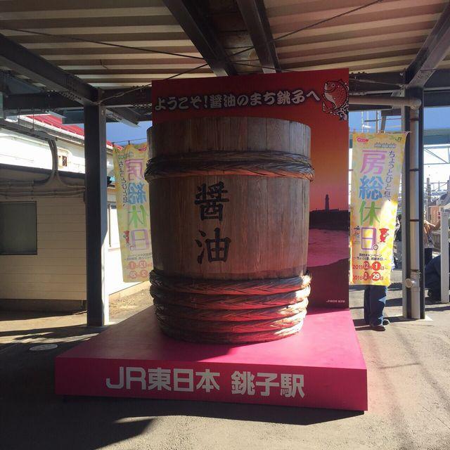醤油の街銚子