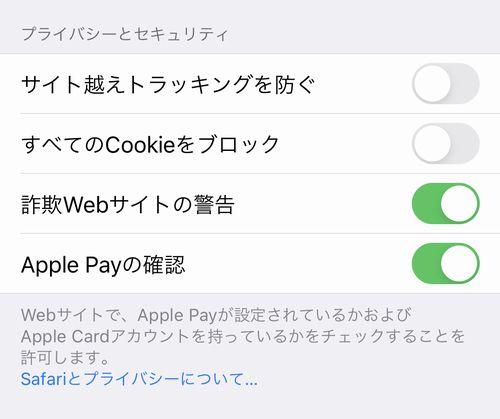 iPhoneのITP設定