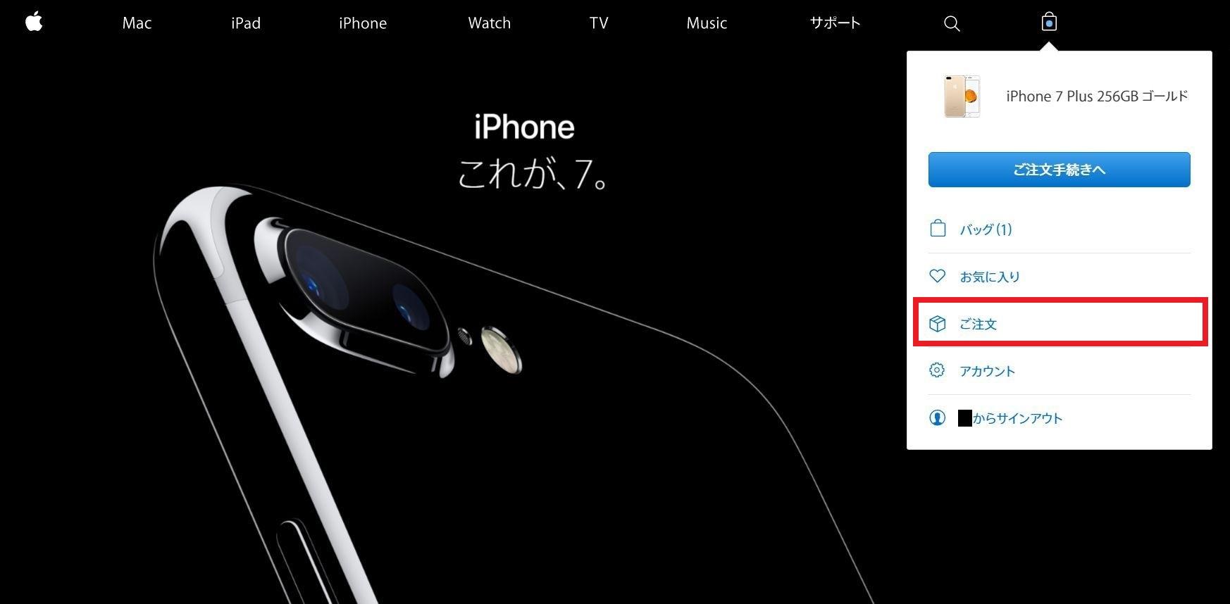 Apple Online Storeのアカウントアイコンをクリック