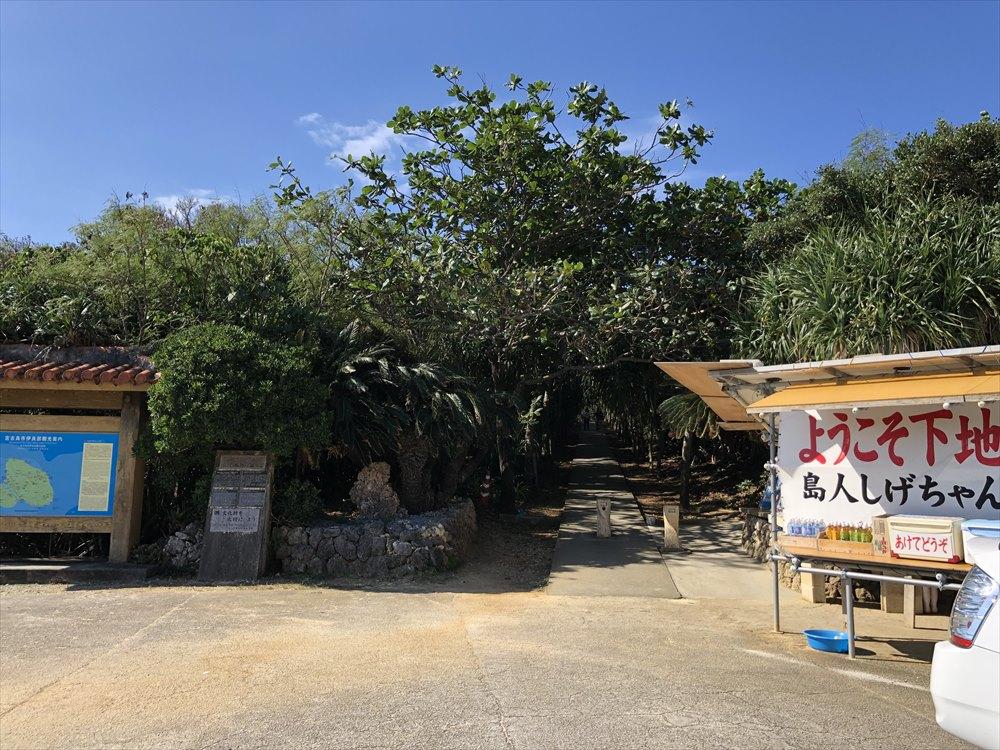 下地島の通り池の入口