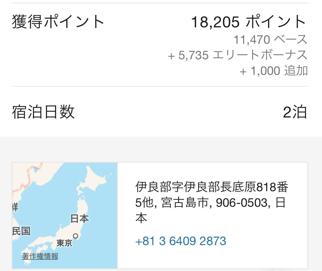 イラフSUIラグジュアリーコレクションホテル沖縄宮古の加算ポイント