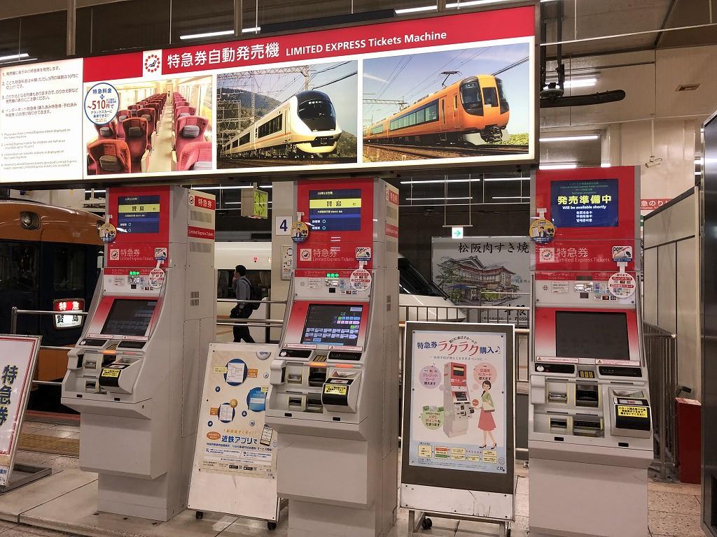 近鉄名古屋駅の特急券の自動券売機
