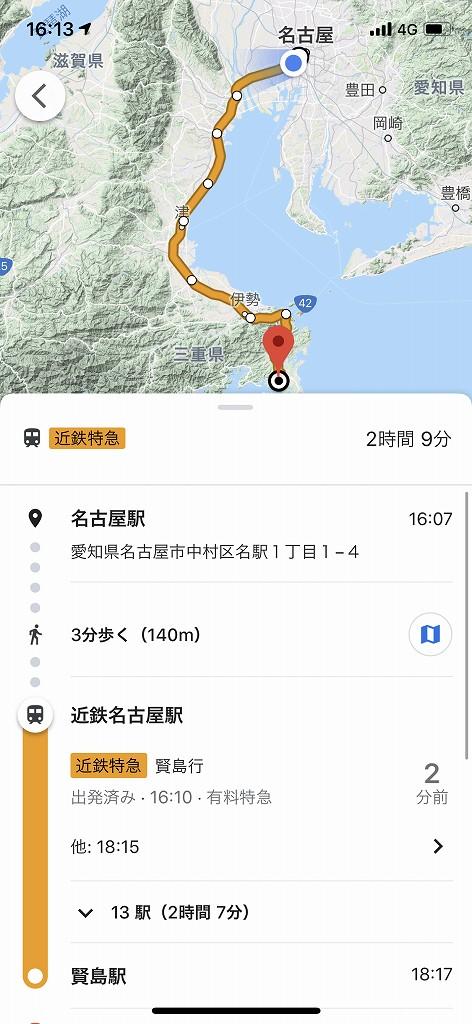 名古屋駅から賢島までのルート
