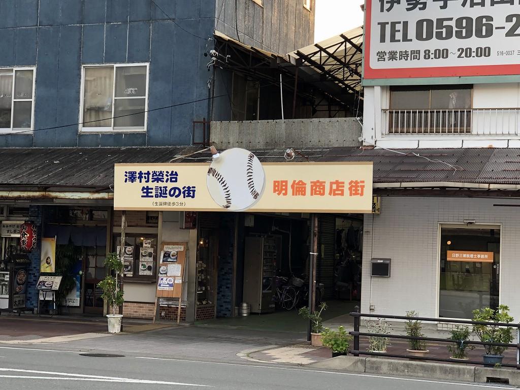沢村栄治生誕の街