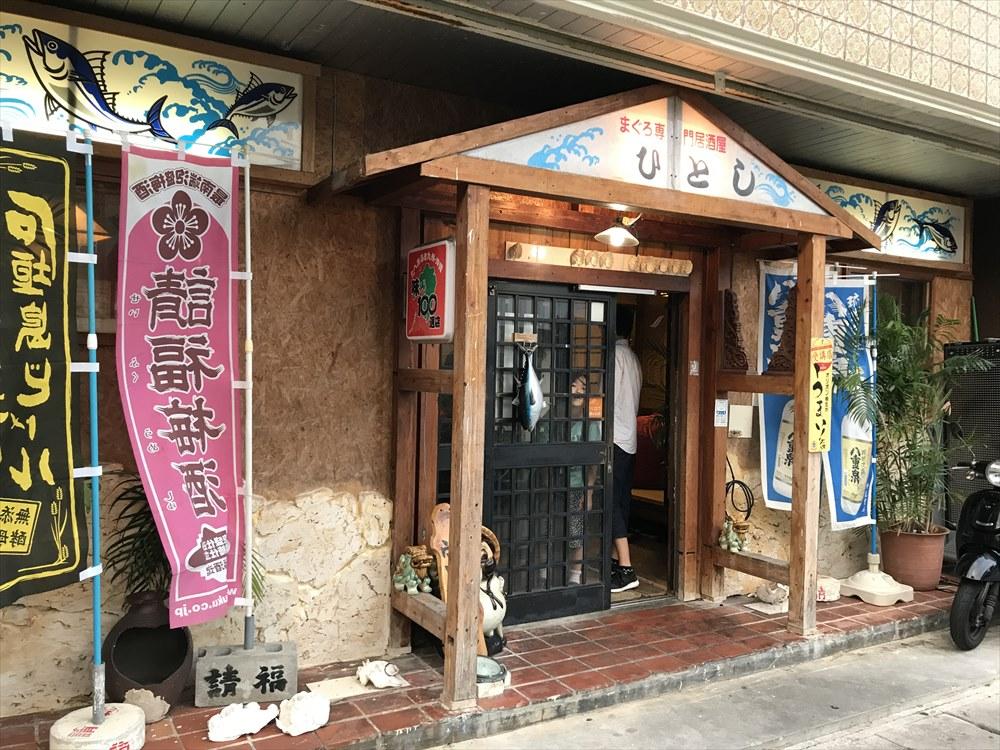 まぐろ専門居酒屋 ひとし本店の入口
