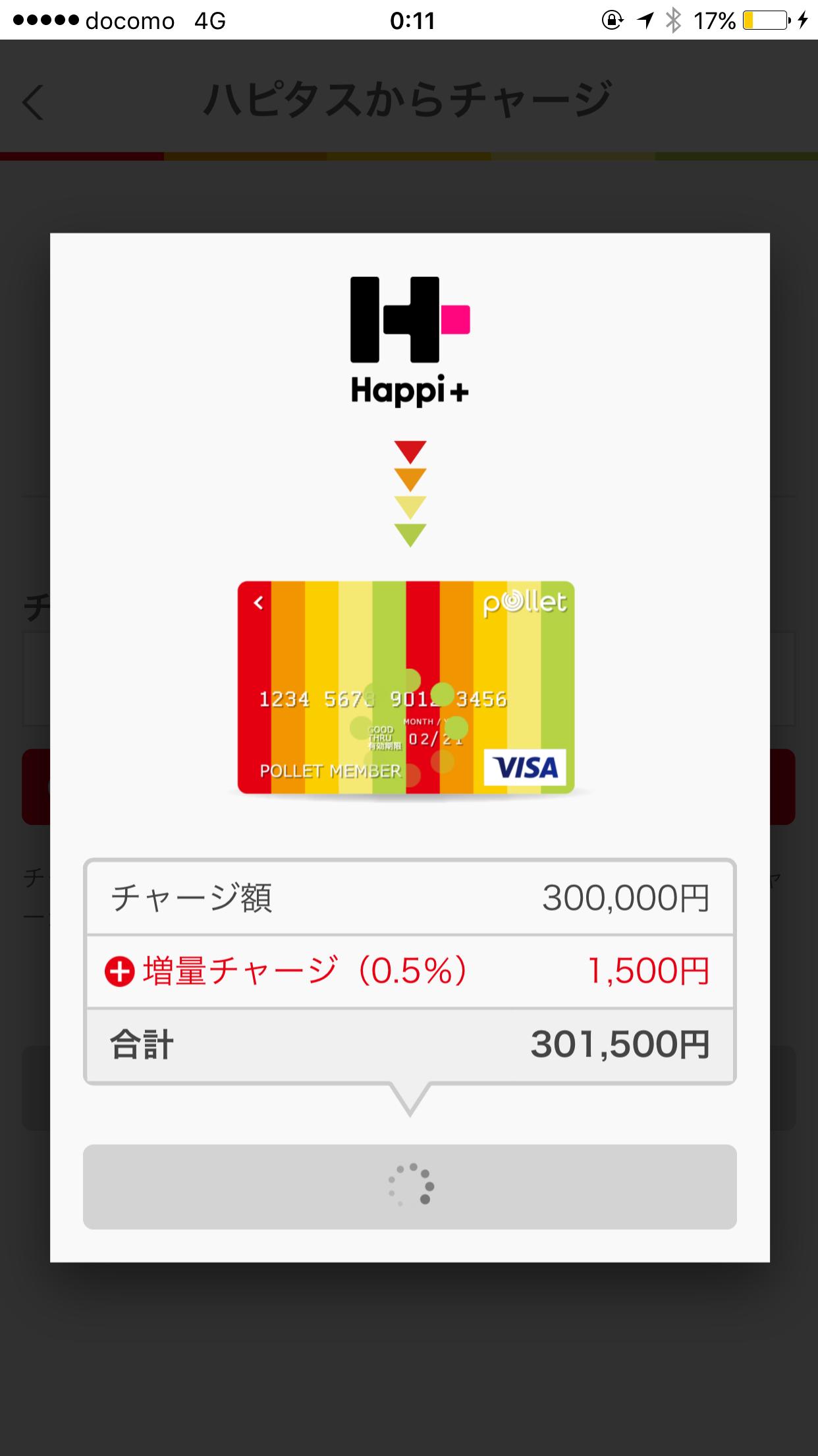 ポレットカードで30万円チャージ