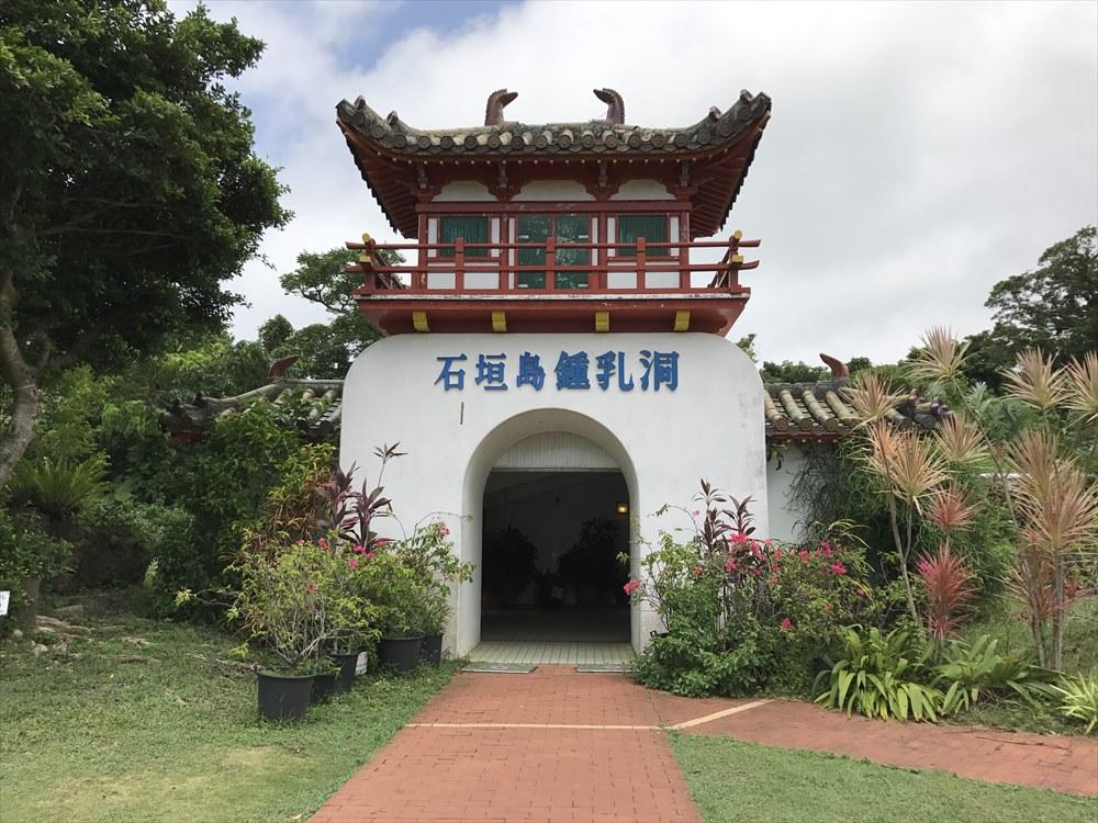 石垣島鍾乳洞の入口