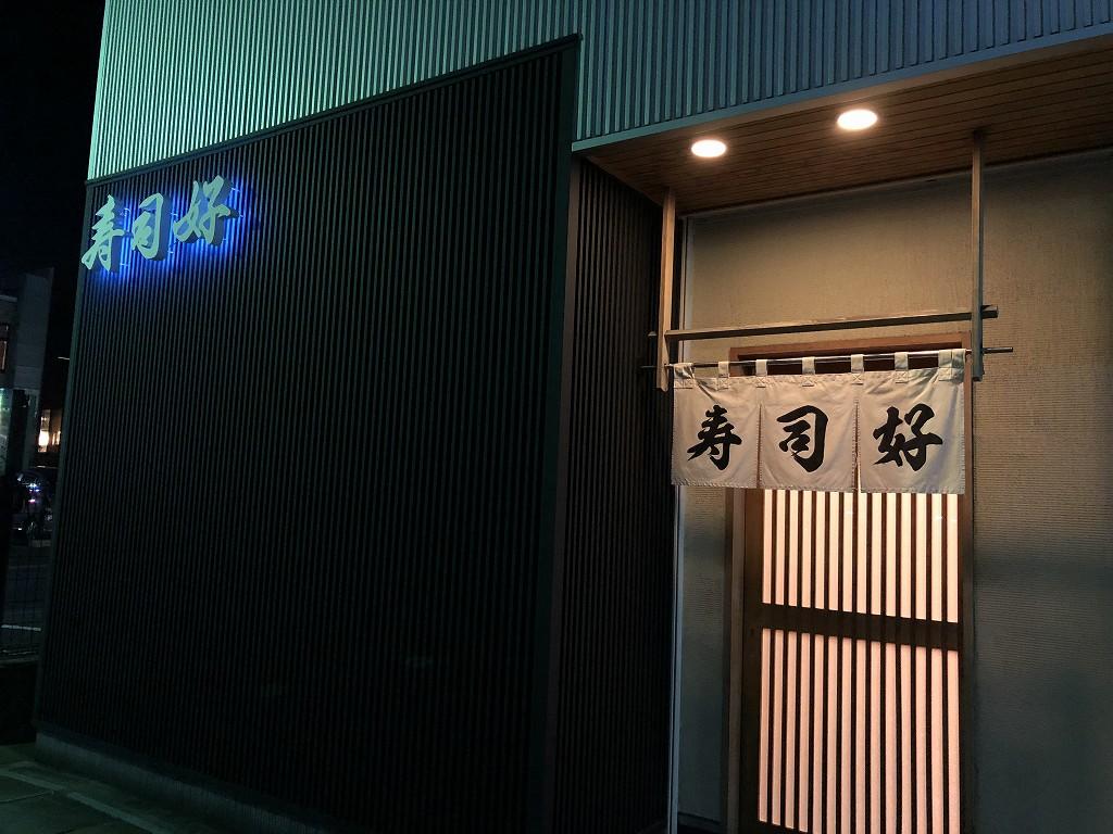 磐田の寿司好の外観