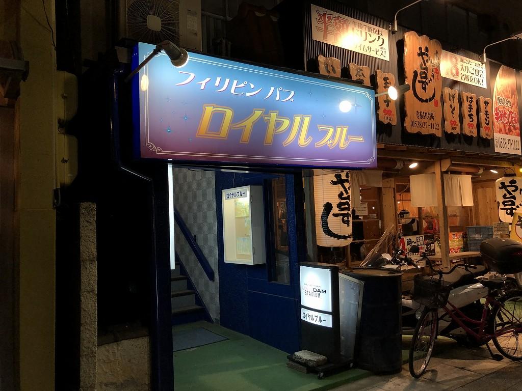 磐田の夜の店1