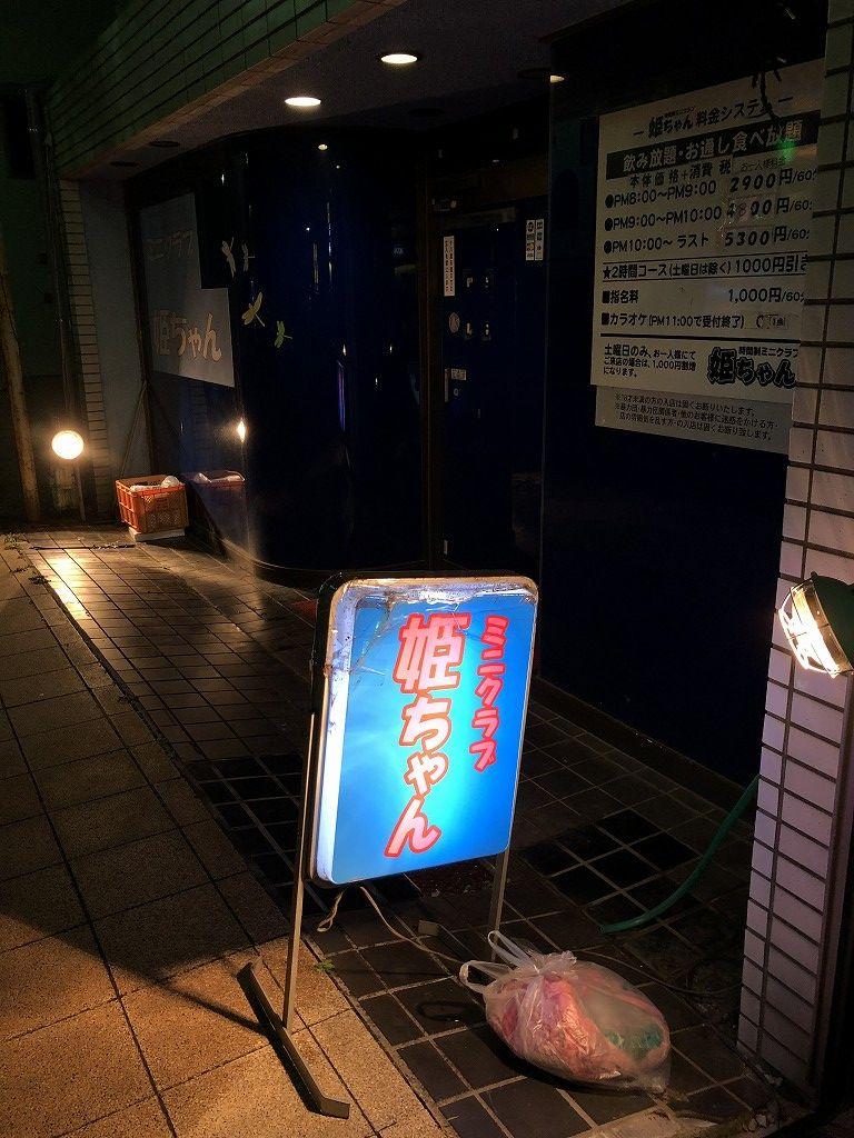 磐田の夜の店2