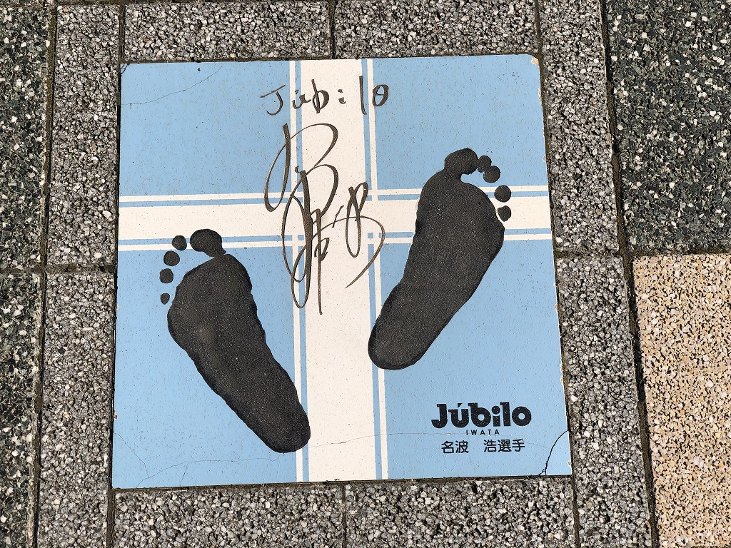 ジュビロードの選手の足型1