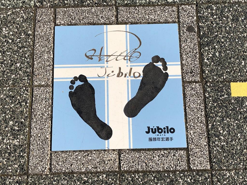 ジュビロードの選手の足型3