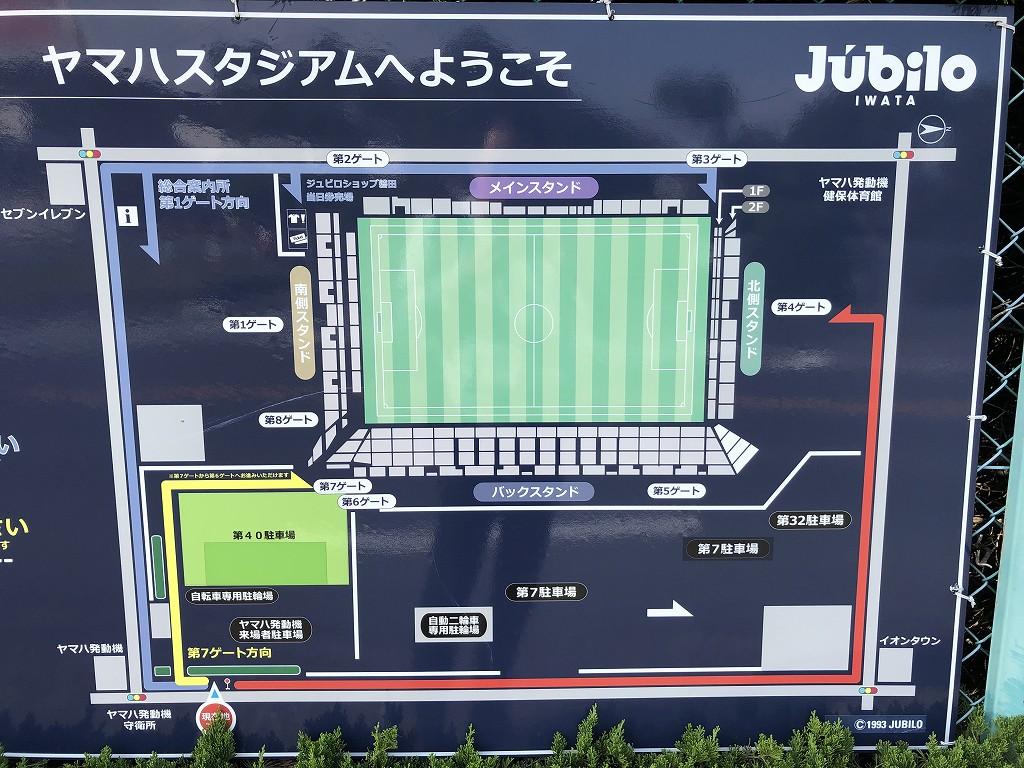 ヤマハスタジアムの北側スタンドへの案内板
