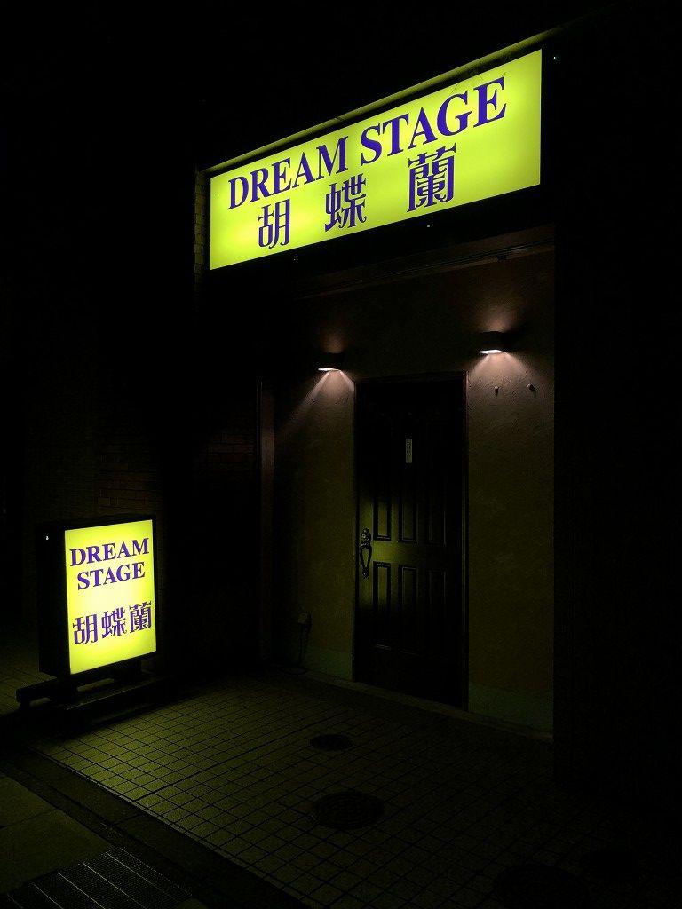 磐田の夜のお店2