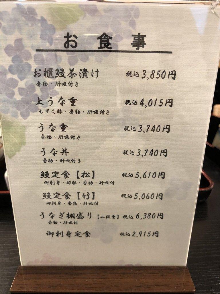 浜松駅前の八百徳本店のメニュー