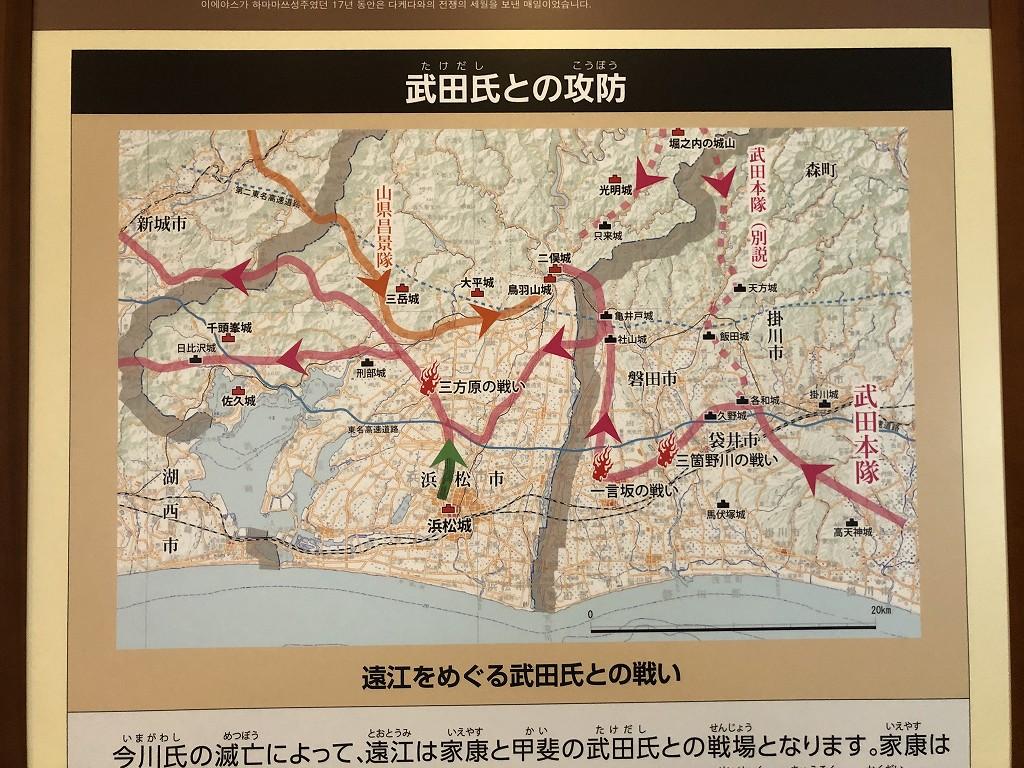 浜松城の三方ヶ原合戦1