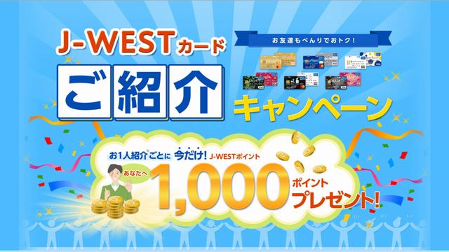 J-WESTカードの「ご紹介プログラム」