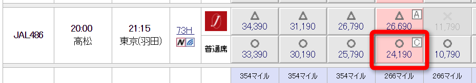 JAL914便(那覇-羽田)の運賃