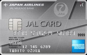 JALアメリカン・エキスプレス・カード券面デザイン