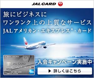 JALカード(AMEX)キャンペーン画像