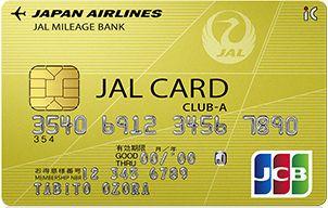 JALカード CLUB-Aカード券面デザイン