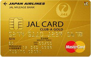 JALカード CLUB-Aゴールドカード券面デザイン