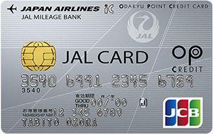 JALカードOPクレジット券面デザイン