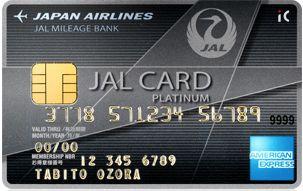 JALカード プラチナ券面デザイン