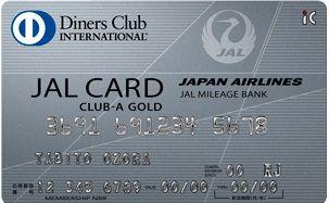 JALダイナースカード券面デザイン