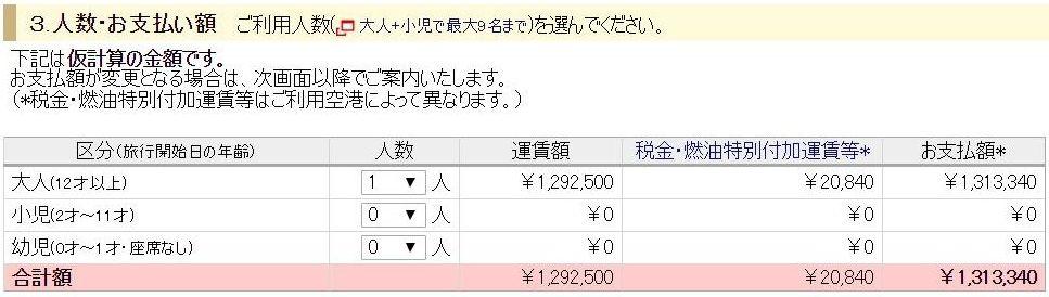 JALサイトからエミレーツ航空のファーストクラスを予約するときの料金
