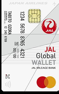 JAL Global WALLET券面デザイン