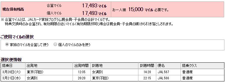 羽田-女満別の特典航空券に必要なJALマイル数
