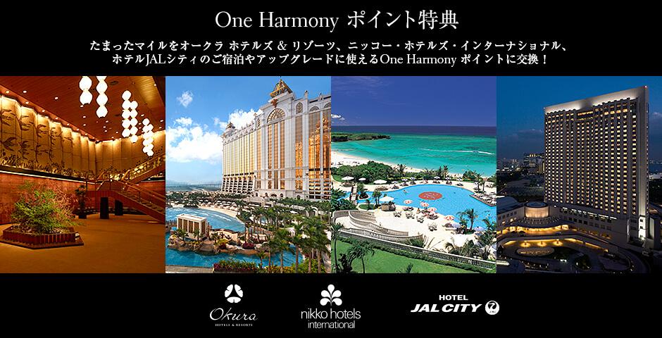 JALマイルのOne Harmonyポイントへの交換