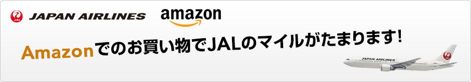 JALマイレージモールのバナー