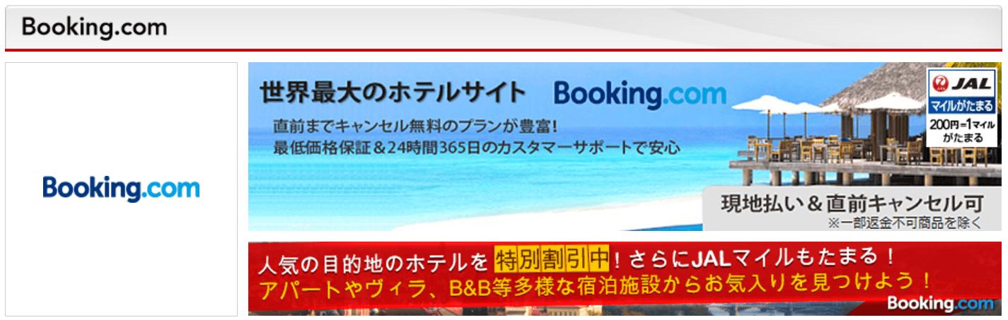 JALマイレージモール経由のBooking.com