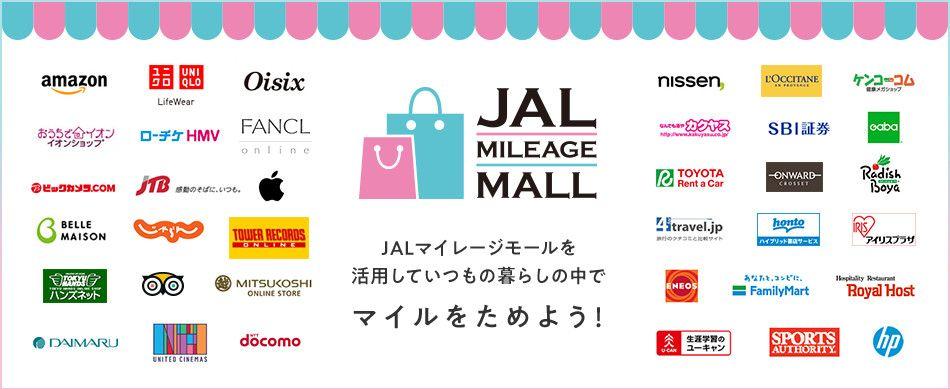 JALマイレージモールイメージ画像