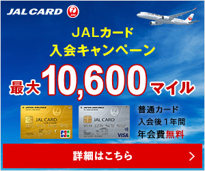 JALカードSuica CLUB-Aゴールドカード入会