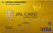 JAL CLUB-Aゴールドカード VISAカード券面デザイン